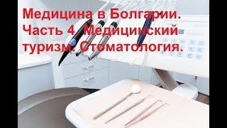 Медицина в Болгарии. Часть 4. Медицинский туризм и стоматология.