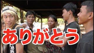 まさかのカンボジアに家族ができました。