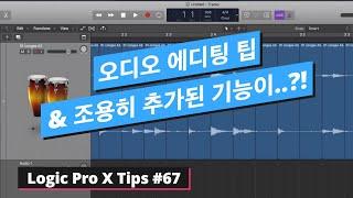 로직에서 작업을 편리하게 도와주는 오디오 에디팅 팁 모음 / Audio Editing Tip