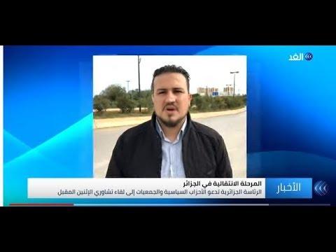 تعرف على الاستعدادات الجزائرية للتظاهر للجمعة التاسعة على التوالي
