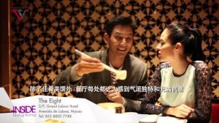 The Eight l Macau