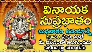 Shri Vigneshwara Suprabhatam - Lord Ganesh Telugu Devotional Songs | Telugu Bhakti Songs 2020