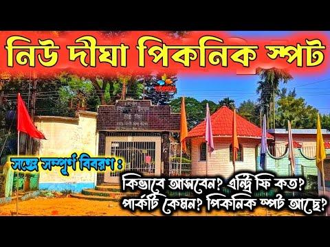NEW DIGHA PARK - Chandannagar, Hooghly || Best Picnic Spot