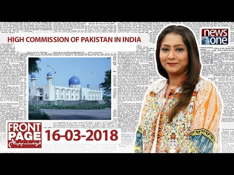 Front Page - 16-March-2018 - News One