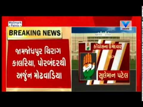 Congress releases first list of 77 candidates for Gujarat polls   Vtv News