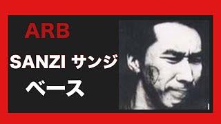 第2期 ARB サンジのベース 関連 ARB / イカレちまったぜ!(初期ARB) h...