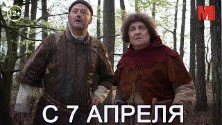 Дублированный трейлер фильма «Пришельцы 3»