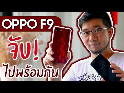 OPPO F9 แกะ จับ ไปพร้อมๆ กัน - วันที่ 16 Aug 2018