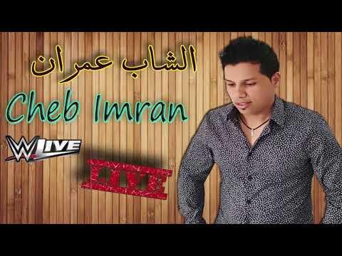 Cheb 3imran - YA LHAYMA [EXCLUSIVE LIVE]    الشاب عمران  -  الهايمه
