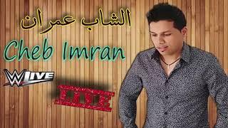 Cheb 3imran - YA LHAYMA [EXCLUSIVE LIVE]  | الشاب عمران  -  الهايمه