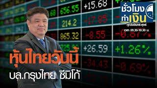 หุ้นไทยวันนี้ I ชั่วโมงทำเงิน I 16-02-64
