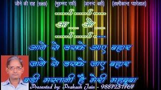 Aane Se Uske Aaye Bahar (5 Stanza) Demo Karaoke with Hindi Lyrics (By Prakash Jain)
