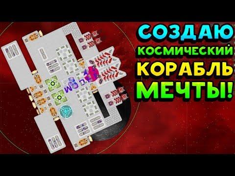 СОЗДАЮ КОСМИЧЕСКИЙ КОРАБЛЬ МЕЧТЫ! - Cosmoteer