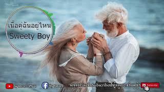 เนื้อคู่ฉันอยู่ไหน - Sweety Boy [Full Audio HD] - Thai Song
