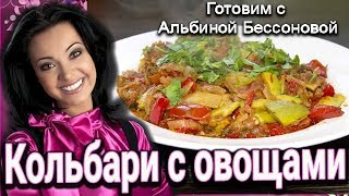 Кольраби с овощами. Вкусный,полезный и простой рецепт