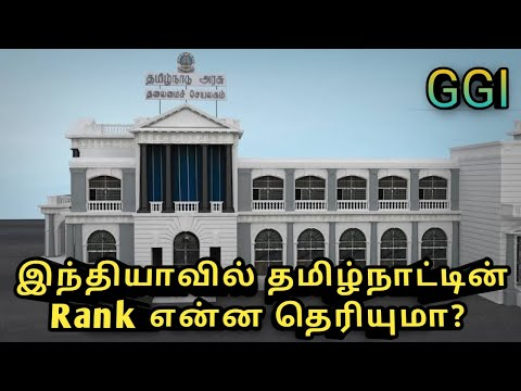 Tamilnadu's state rank in India by Central Government Good Governance Index|#GGI|Best state in India