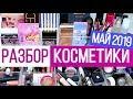 РАЗБОР КОСМЕТИКИ   Май 2019   Организация и хранение косметики