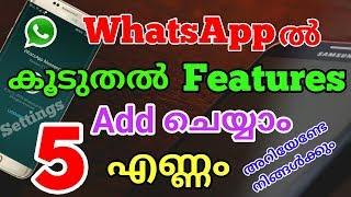 whatsapp latest secret and hidden tips and tricks (malayalam)