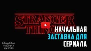 Заставка к сериалу Stranger Things (Очень странные дела)