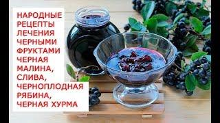 Уникальные целебные свойства и лечение черными фруктами  Черная малина, слива, черноплодная рябина,