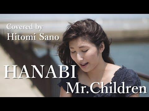 【コード・ブルー主題歌】HANABI / Mr.Children -フル歌詞- Covered by 佐野仁美