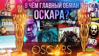 В чём главный обман Оскара?