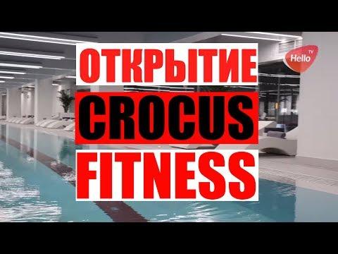 Crocus Fitness | Открытие Crocus Fitness  | Крокус фитнес | Открытие Крокус Фитнес | Фитнес в Крокус - Cмотреть видео онлайн с youtube, скачать бесплатно с ютуба