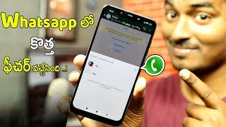 whatsapp లో కొత్త ఫీచర్ వచ్చేసింది | Whatsapp New Feature In TELUGU 2018