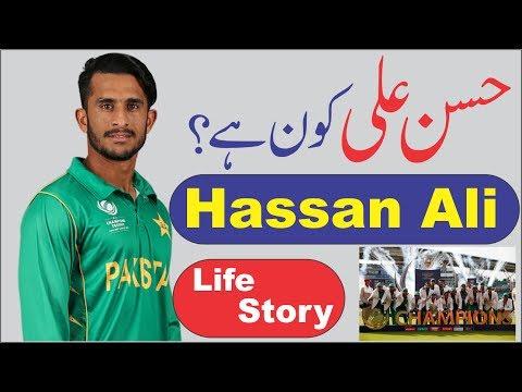 Hassan Ali's Life Story, Hassan Ali ki Kahani? Urdu/Hindi