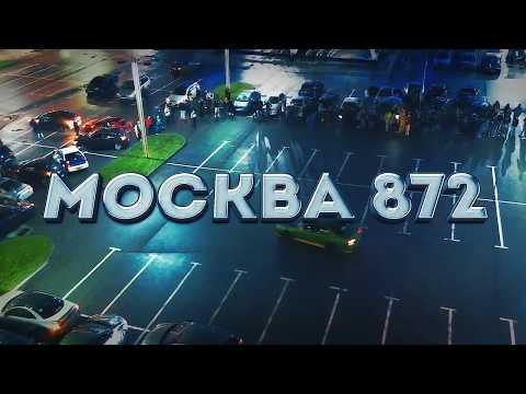 #Москва872 - АвтоФлешМоб