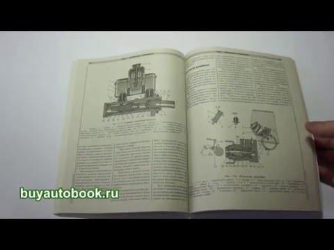 Руководство по ремонту ГАЗ 3302 | ГАЗ 33021 | ГАЗ 33023