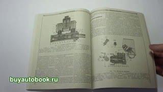 Руководство по ремонту ГАЗ 3302   ГАЗ 33021   ГАЗ 33023