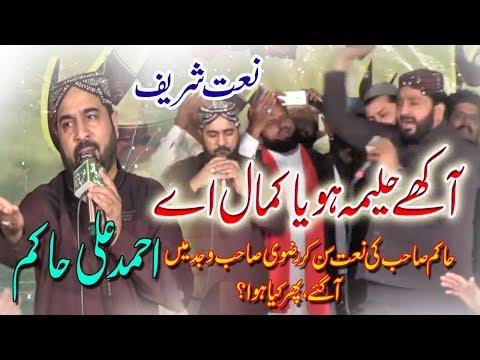 Ahmad Ali Hakim new naat 2018 -Akhay Haleema Lori Mai By Shahbaz Sound