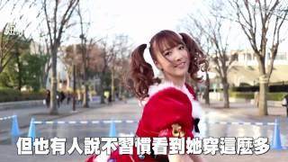 【ZIM話題無限誌】三上悠亞萌跳戀舞