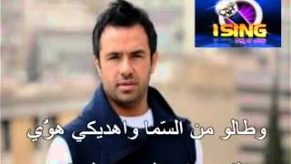 arabic karaoke enti tmani marwan el shami