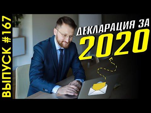 #167: Декларирование иностранных доходов за 2020 год