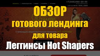 Леггинсы Hot Shapers - лендинг пейдж дешево - видео обзор