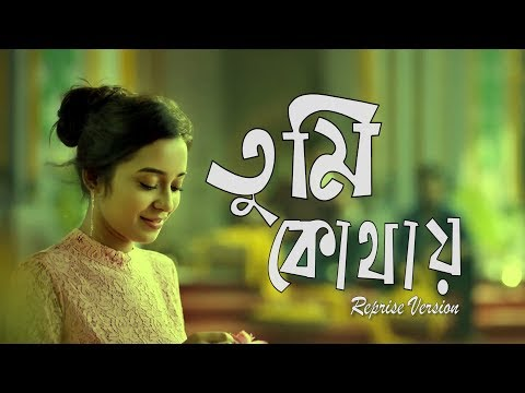 Tumi Kothai   Anupam Roy   Pantaloons   Aziz Zaid   Reprise Version 2019