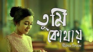 Tumi Kothai | Anupam Roy | Pantaloons | Aziz Zaid | Reprise Version 2019
