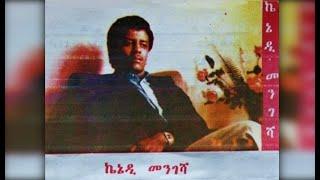 Kennedy Mengesha - Atkelkluat (አትከልክሏት) 1979 E.C.