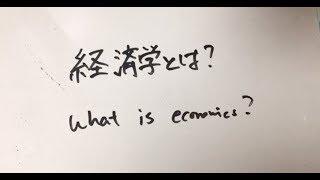 高校生が教える経済学 ミクロ経済学1.01 - 経済学とは?-