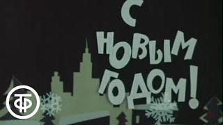 Юлия Пашковская, Юрий Тимошенко и Ефим Березин - 'Три этажа'. Из фильма 'Похищение' (1969)