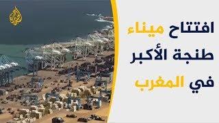 🇲🇦   المغرب يفتتح أكبر ميناء في البحر الأبيض المتوسط