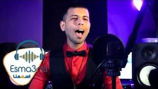 Esmanaa - Hesham ElSoghyar - 7obk Da | اسمعنا - هشام الصغير - حبك دا ايه