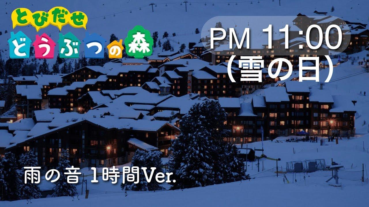 とび森bgm「午後11時(雪の日Ver.)+雨の音」/  とびだせどうぶつの森 ピアノ 1時間