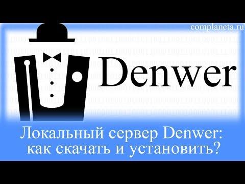 Локальный сервер Denwer: как скачать и установить?