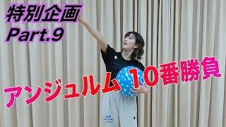 アンジュルム特別企画 10番勝負!Part.9
