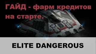 видео Elite Dangerous как Заработать Много Денег в Начале Игры