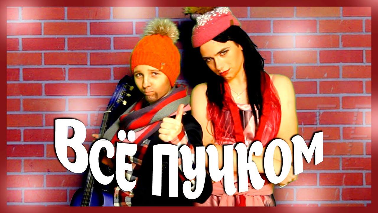 Потап и настя все пучком (песня года 2013) hd youtube.