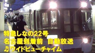 【車内放送】特急しなの22号(383系 JR東海チャイム 自動放送 名古屋到着前)